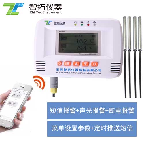 四路短信报警温度记录仪