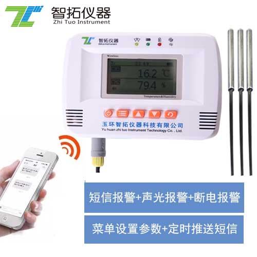 三路短信报警温度记录仪