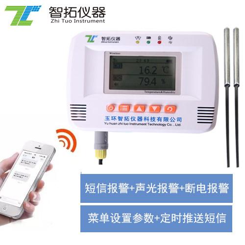 双路短信温度记录仪