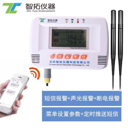 双路短信温湿度记录仪