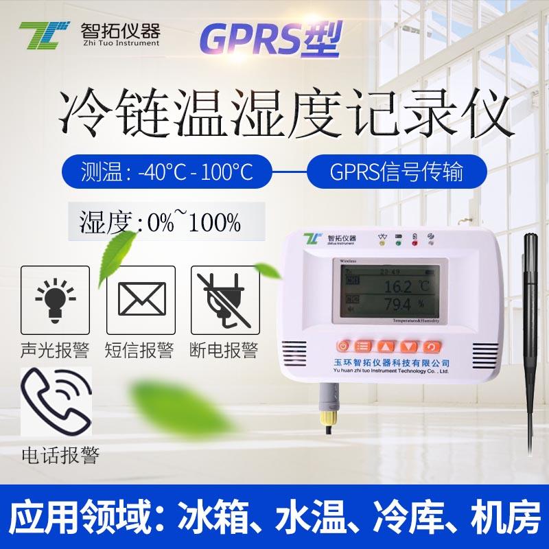GPRS无线温湿度记录仪